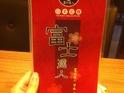 富士达人日本拉面(东宁店)的封面