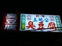 新市土地公臭豆腐(嘉义店)的封面
