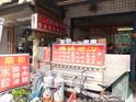 庙街水饺店的封面