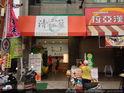 清柚屋柚茶专卖店的封面
