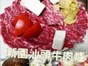 新园牛肉店的封面