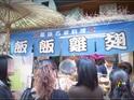 邵族石家料理 、饭饭鸡翅、拉长虾的封面
