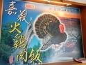 三雅火鸡肉饭的封面