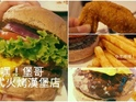 嘿堡哥美式火烤汉堡店HAH Burger的封面