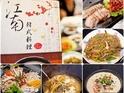 江南韩式料理的封面