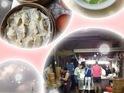 三民市场蒸饺的封面
