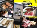 牧岛烧肉专门店(大墩店)的封面