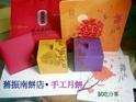 旧振南饼舖(高雄总店)的封面
