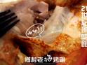 21世纪风味馆/台南西门三越的封面