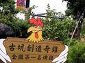 创造奇鸡─桶窑鸡的封面