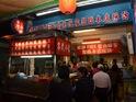 鱼池乡台湾小吃店的封面