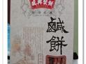 盛兴制饼厂的封面