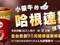 小蒙牛顶级麻辣养生馆(中坜店)的封面