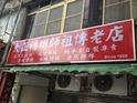 大正福州师祖传老店的封面