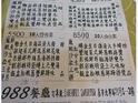 988生勐海鲜餐厅的封面