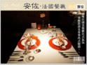 安佐法国餐厅的封面