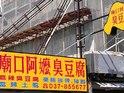 庙口阿嬷臭豆腐(苑里店)的封面