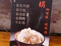 阿娟鸭肉羹 咖哩饭的封面