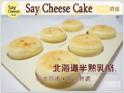 Say Cheese Cake的封面