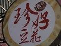 珍好豆花(新竹新丰)的封面