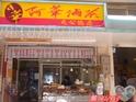 澎湖阿华滷菜的封面