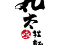 丸太拉面(益民店)的封面