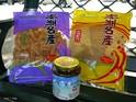 北海道海产专卖店的封面