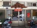 王甫尹餐厅的封面