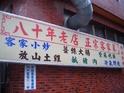 关西美食 小叶小吃80年老店 正宗客家菜的封面