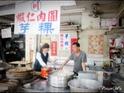 川记芋粿虾仁肉圆的封面