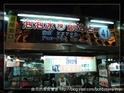 陈记泡泡冰创始店(基隆庙口41摊)的封面
