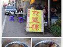 北港煎盘粿的封面