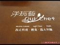 oui chef 洋玩艺西式料理餐厅的封面