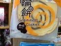 九族文化村木轮饼的封面