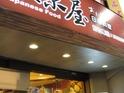 东京屋日本料理的封面
