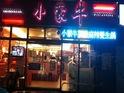 小蒙牛顶级麻辣养生锅(新店店)的封面