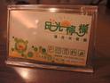 日光柠檬复合式餐厅的封面