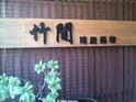 竹间精緻锅物(南荣旗舰店)的封面