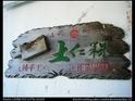二崁柑仔店的封面