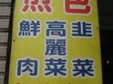杨家水煎包的封面
