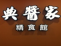 典酱家精食馆的封面