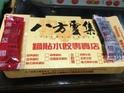八方云集锅贴水饺专卖店(花坛店)的封面