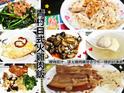 青村日式火鸡肉饭的封面