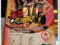 台湾砖窑鸡三峡的封面