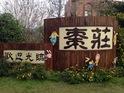 枣庄古艺庭园膳坊的封面