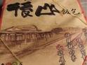 悟饕池上饭包(台东关山店)的封面