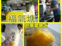 福气塘HOKI Tea(关西服务区门市)的封面