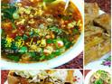 云南小吃店的封面