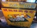 仁爱寿司的封面