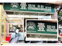壹咖啡(湖口胜利店)的封面